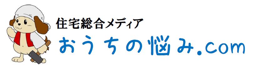 おうちの悩み.com│プロが教える住宅情報サイト