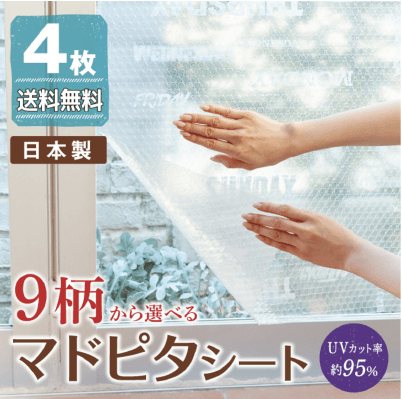 日本製マドピタシートの楽天ショップのバナー