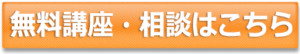 SUUMO講座のバナー