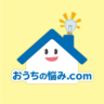 おうちの悩み.com編集部