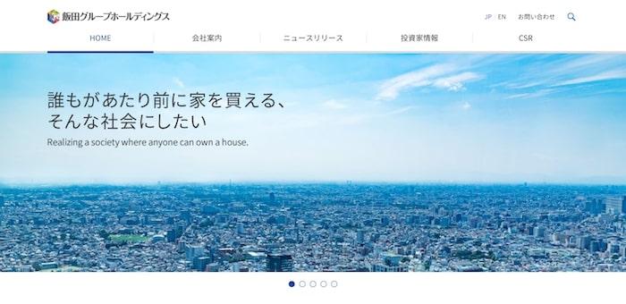 ハウスメーカー、飯田グループホールディングス