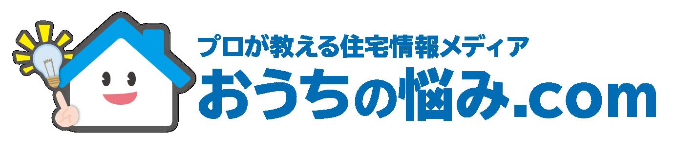 おうちの悩み.com