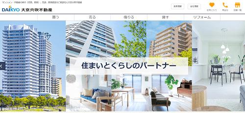 大京穴吹不動産のホームページトップ画像