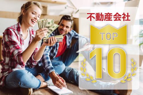 不動産会社TOP10