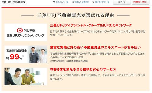 三菱UFJ不動産販売のホームページトップ画像