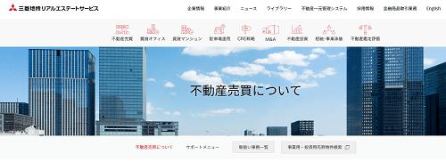 三菱地所リアルエステートサービスのホームページトップ画像