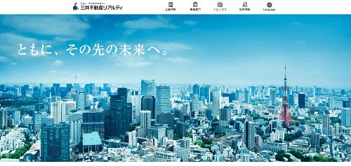 三井不動産リアルティのホームページトップ画像