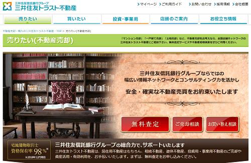 三井住友トラスト不動産のホームページトップ画像