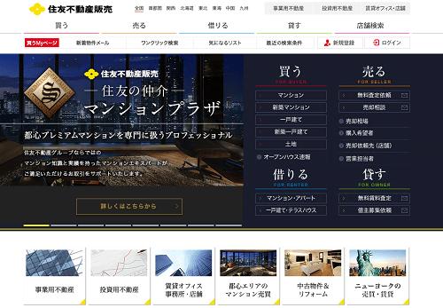 住友不動産販売のホームページトップ画像