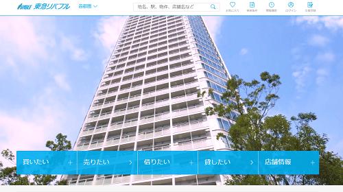 東急リバブルのホームページトップ画像