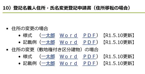 登記名義人住所・氏名変更登記申請書(住所移転の場合)のダウンロード画像