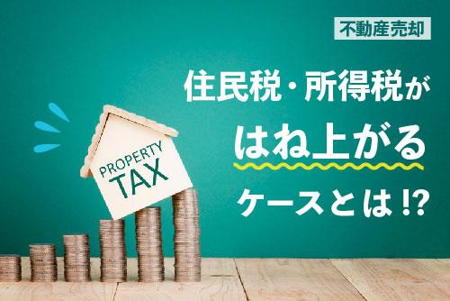 住民税・所得税がはね上がるケースとは!?