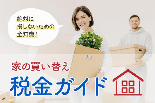 家の買い替え税金ガイド