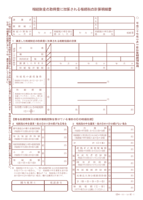 相続財産の取得費に加算される相続税の計算明細書
