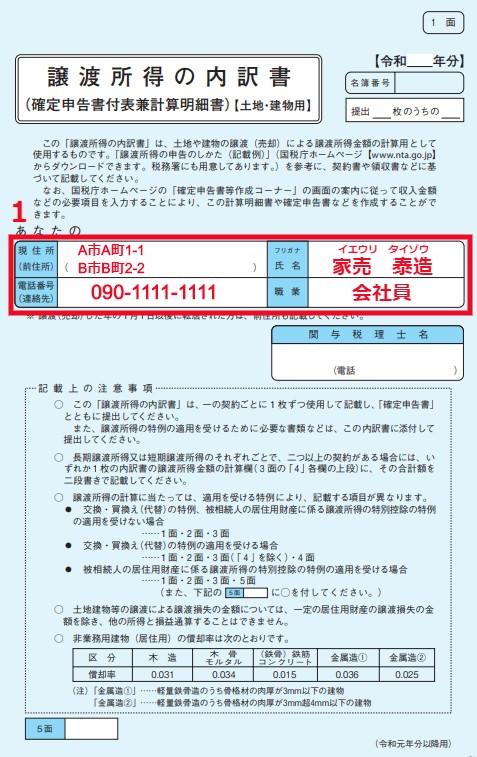 譲渡所得の内訳書(1面)の記入例