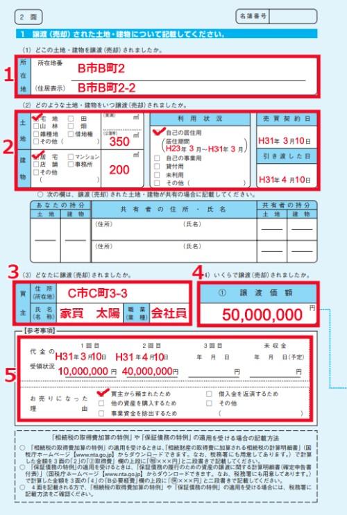 譲渡所得の内訳書(2面)の記入例