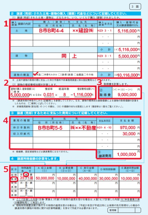 譲渡所得の内訳書(3面)の記入例