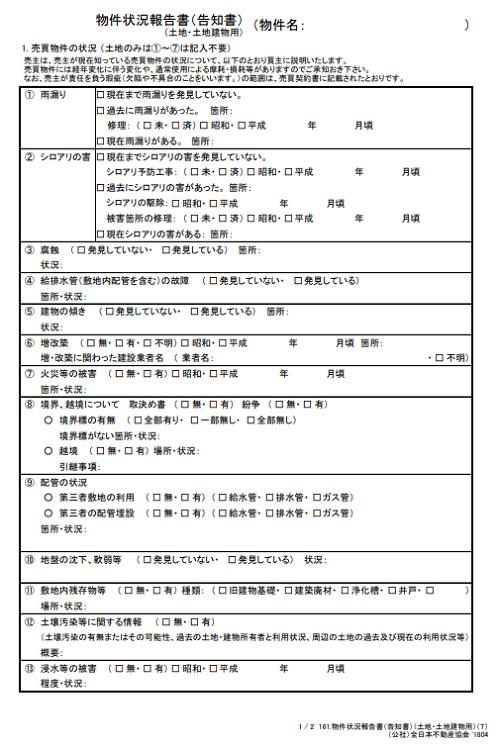 物件状況報告書(告知書)土地建物用1