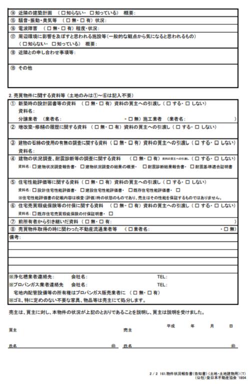 物件状況報告書(告知書)土地建物用2
