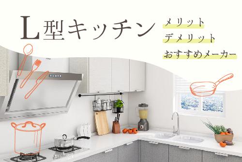 L型キッチンのメリットデメリットおすすめメーカー